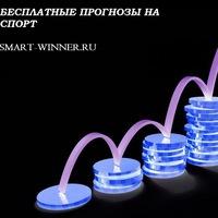 smart-winner Бесплатные лайв прогнозы