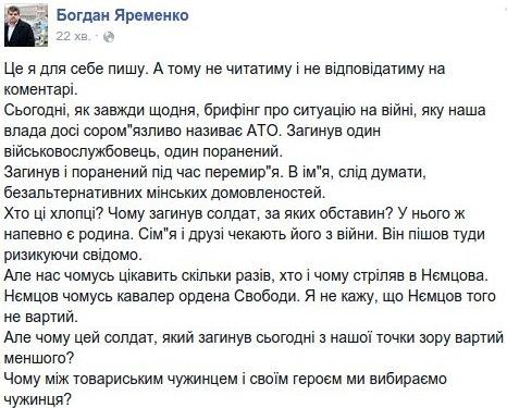За сутки погиб один украинский воин, еще один - ранен, - Генштаб - Цензор.НЕТ 6047