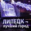 Липецк - лучший город