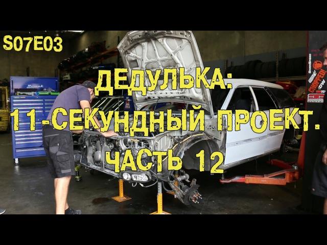 S07E03 Дедулька 11-секундный проект. Часть 12 [BMIRussian]