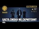 Баста / Смоки Мо - Лёд ft. Скриптонит