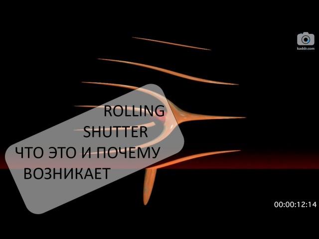 100 Секунд о Видео е08 - Rolling Shutter Что Это Такое