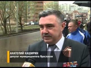 В Ярославле открыли мемориальную доску Ивану Пащенко