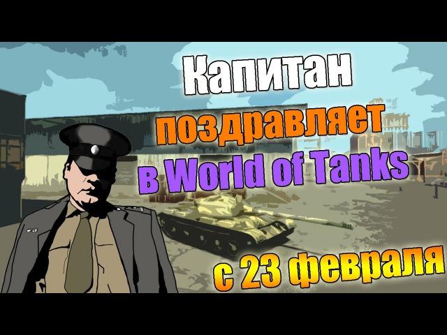 Капитан поздравляет в world of tanks с 23 февраля
