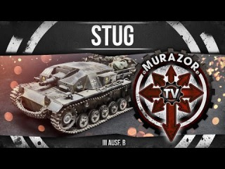 StuG III Ausf. B: Во все тяжкие