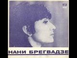 Нани Брегвадзе - Песня о Тбилиси