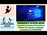 Windows 10 RTM: как ускорить получение обновления до Windows 10 и убрать ошибку 0x80240020