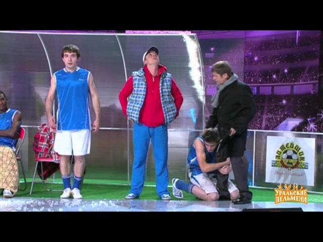 Легионеры - Пинг-понг жив - Уральские Пельмени (2012)
