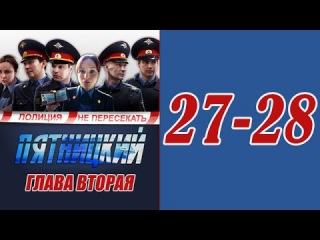 Пятницкий. Глава вторая. 27 28 серия. Сериал фильм детектив смотреть онлайн.