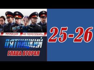 Пятницкий. Глава вторая. 25 26 серия. Сериал фильм детектив смотреть онлайн.