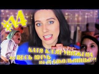 "Катя Клэп "" УНИЖЕНА "" на ВЕСЬ ЮТУБ из за школьницы - ТП ( The KateClapp )"