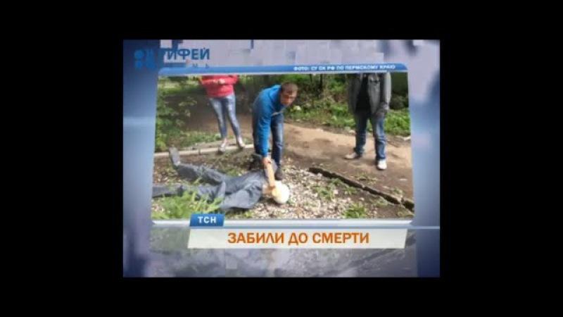 Азербайджанцы до смерти забили бейсбольной битой русского парня в Перми 2015