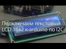 Подключаем текстовый LCD 16x2 к arduino по I2C