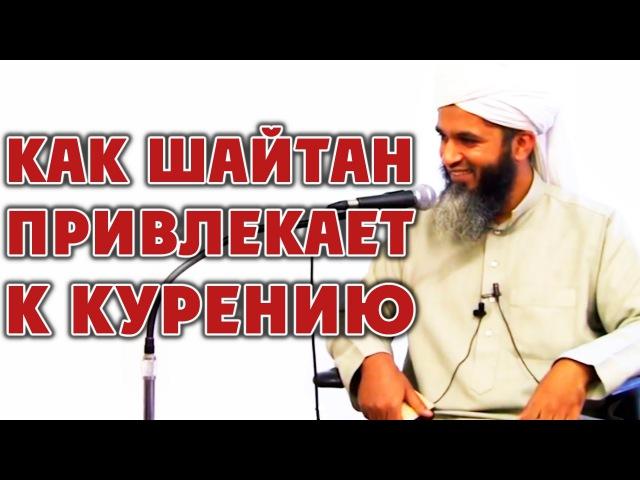 Как шайтан привлекает к курению [Taalib.ru]