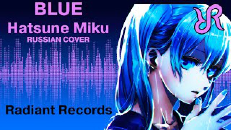 [Hono] Blue {RUSSIAN cover by Radiant Records} / VOCALOID