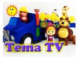 Маша и медведь и грузовичок веселого молочника  Видео для детей  Masha and the bear