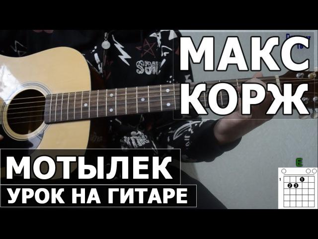 Макс Корж Мотылек Видео урок как играть на гитаре