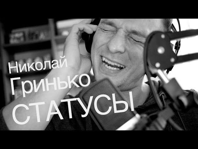 Николай Гринько - Статусы (Елка