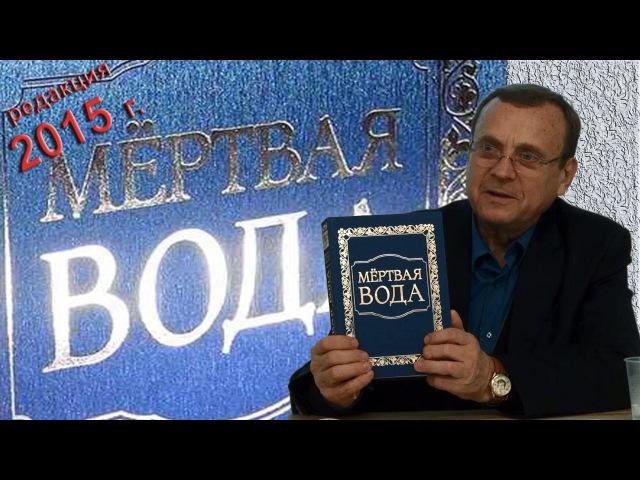 Виктор Ефимов - МЁРТВАЯ ВОДА (Редакция 2015)