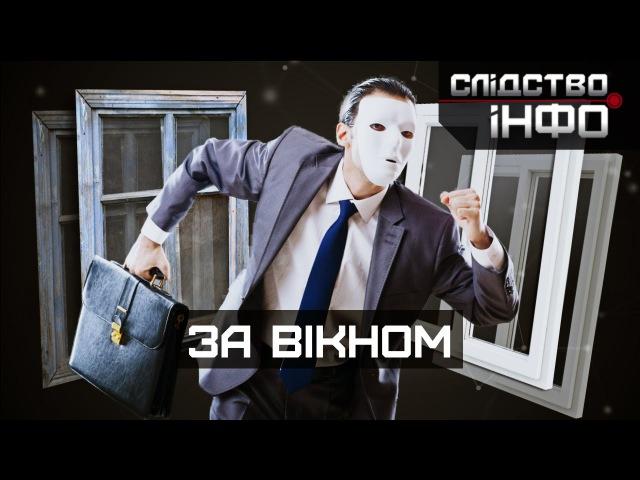 За вікном ІІ Матеріал Олени Козаченко для Слідства.Інфо