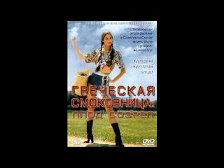 Греческая смоковница / Griechische Feigen (1977)
