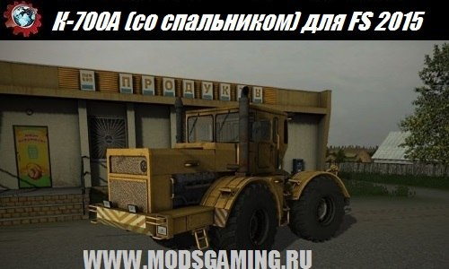 Farming Simulator 2015 download mod tractors K-700A (with a sleeping bag)