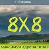 Футбол 8 х 8 Казань
