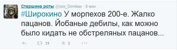 За минувшие сутки погибли четверо украинских воинов, 15 - ранены, - спикер АТО - Цензор.НЕТ 10000