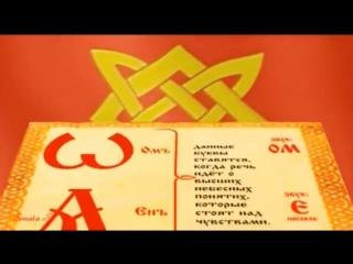 Славянская Азбука. Значение букв.