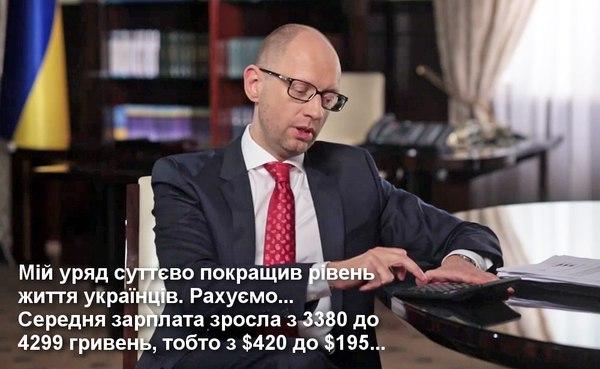 Яценюк указал персональную ответственность главы Госслужбы кадастра земли за торможение реформ - Цензор.НЕТ 7987