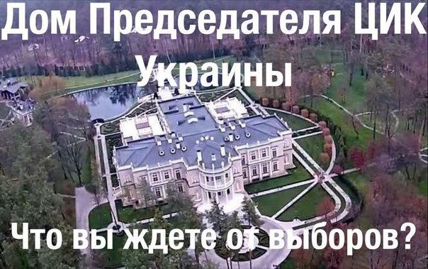ЦИК: На местные выборы в октябре будет потрачено 1,18 млрд грн - Цензор.НЕТ 8679