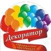 Дизайн-студия ДЕКОРАТОР г.Ухта