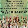 Ансамбль «Донбасс»