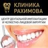 Клиника Рахимова
