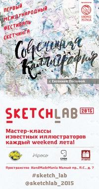 Фестиваль скетчинга и иллюстрации SketchLab 2015