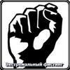 Экстремальный фистинг | Extreme fisting