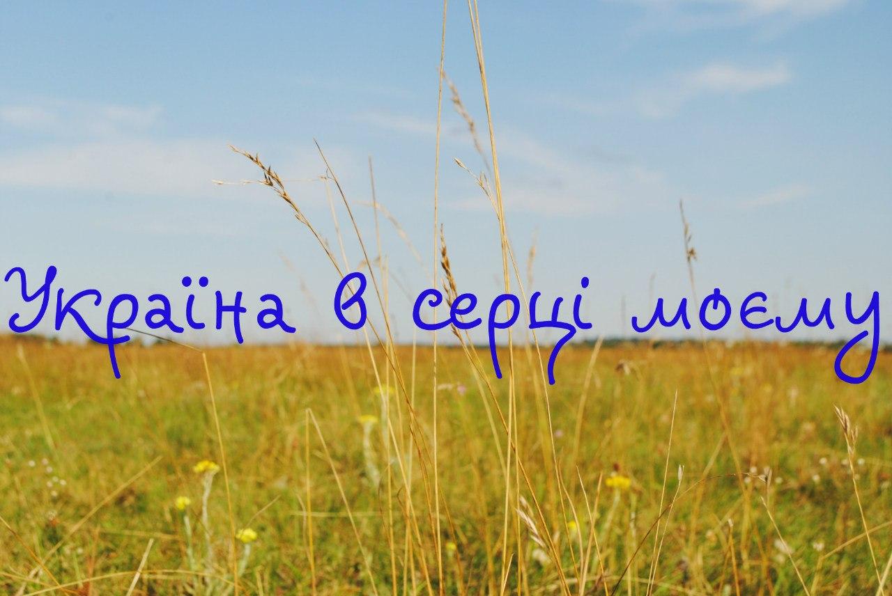 україна в моєму серці картинки