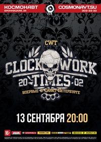 CWT впервые в СП-б. 13.09