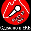 Stand-Up Урал|Екатеринбург