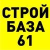 Строй база 61