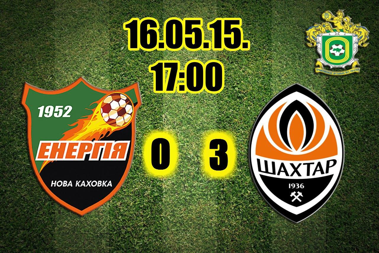 Шахтер-3, Энергия Новая Каховка, вторая лига Украина