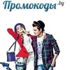 Промокоды Lamoda By, Wildberries, 21vek