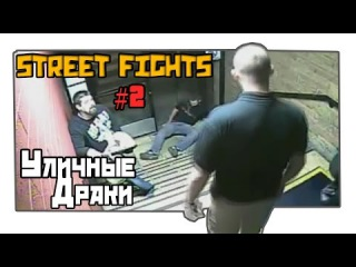 Street Fights Compilation #2 / ������� ����� 2015 #2 [CAR and FIGHTS]