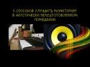 5 способов улучшить мониторинг в акустически неподготовленном помещении