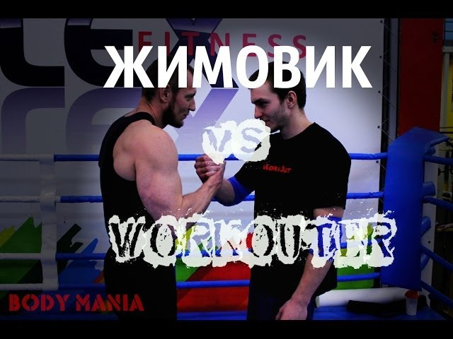 Воркаутер против Жимовика