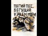 Фильм Пегий пес, бегущий краем моря
