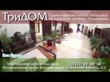ТриДОМ - видео каталог ВЕСЬ КУРГАН
