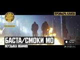 Баста  Смоки Мо - Музыка Мафия (#MC)