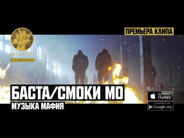 Баста Смоки Мо Музыка Мафия