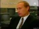 Редкое интервью настоящего Путина 1996